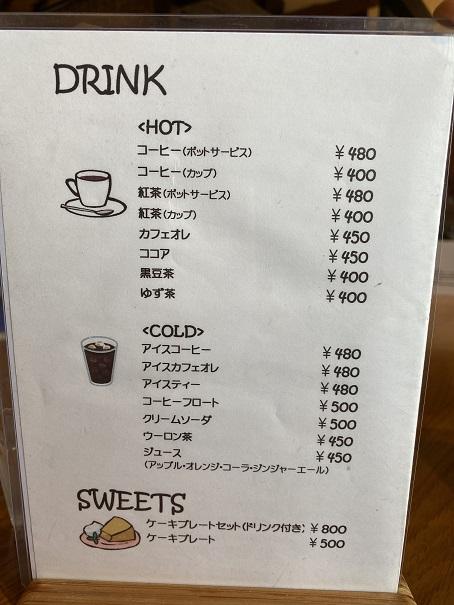 茶や杉むら メニュー2