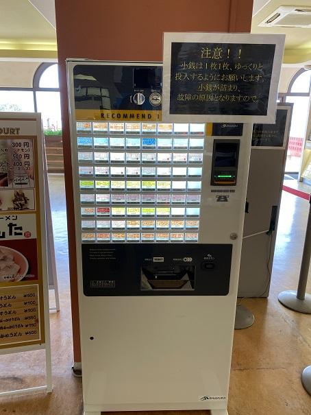 ゴールドタワーフードコート 食券機