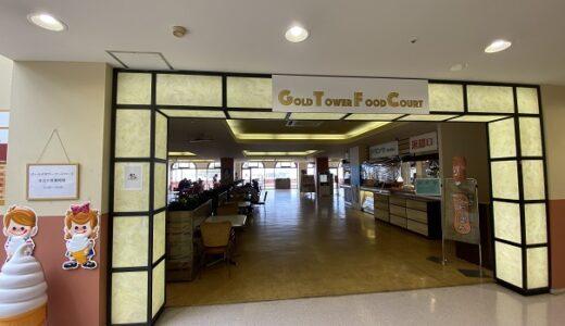 ゴールドタワー フードコート飲食のみ利用も可能 宇多津町