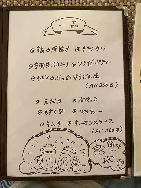 カフェaiai メニュー3