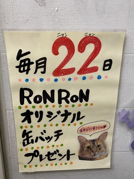猫カフェRONRON 缶バッチ