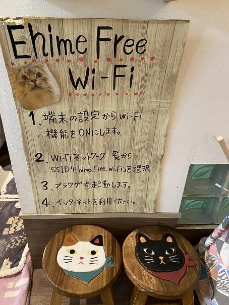 猫カフェRONRON Wi-Fi