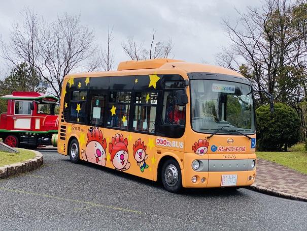 えひめこどもの城 コシロちゃんバス