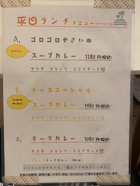 cafe kera'an(カフェ ケラアン)メニュー1