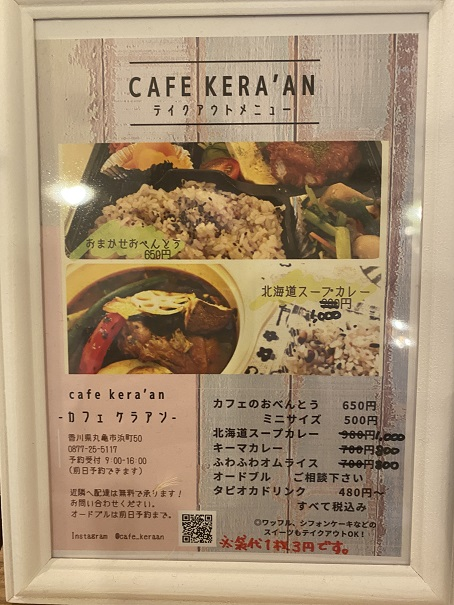 cafe kera'an(カフェ ケラアン)テイクアウトメニュー