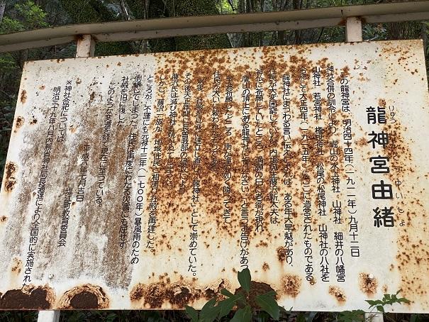 西山龍神社 由緒