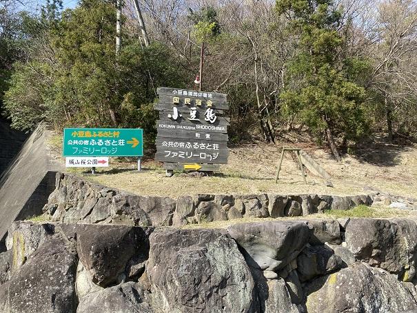 国民宿舎小豆島入口