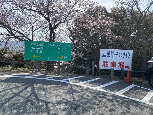 国民宿舎小豆島 駐車場