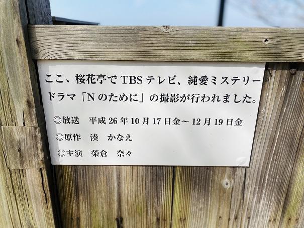 城山桜公園 Nのためにロケ地案内