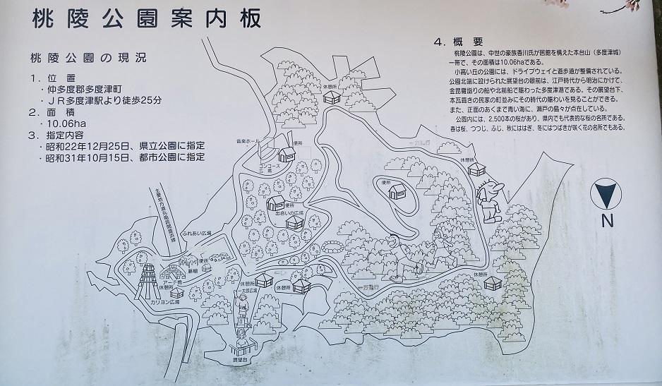 桃陵公園案内図