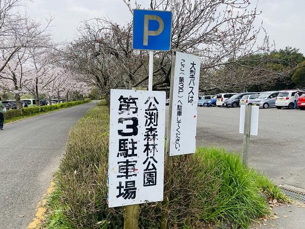 公渕森林公園 第3駐車場入口