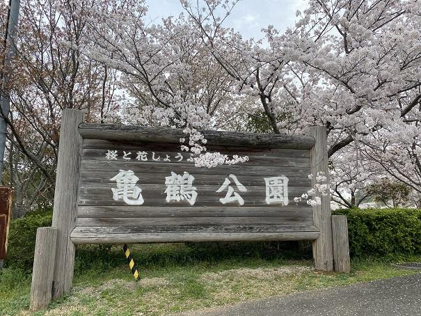 県立亀鶴公園 看板