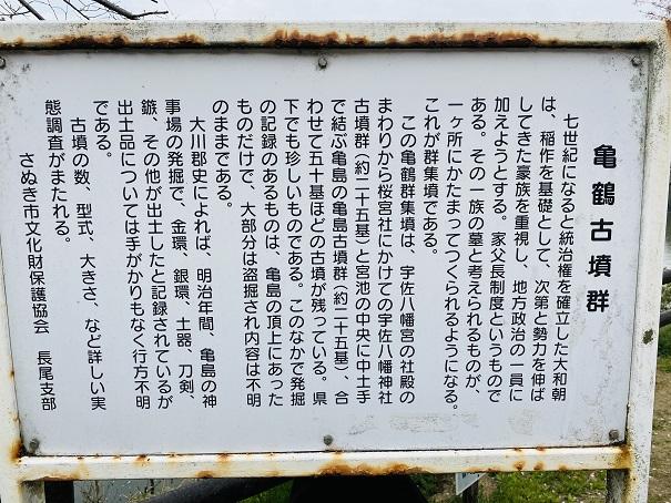 亀鶴公園 古墳