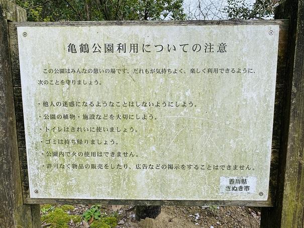 亀鶴公園利用上の注意