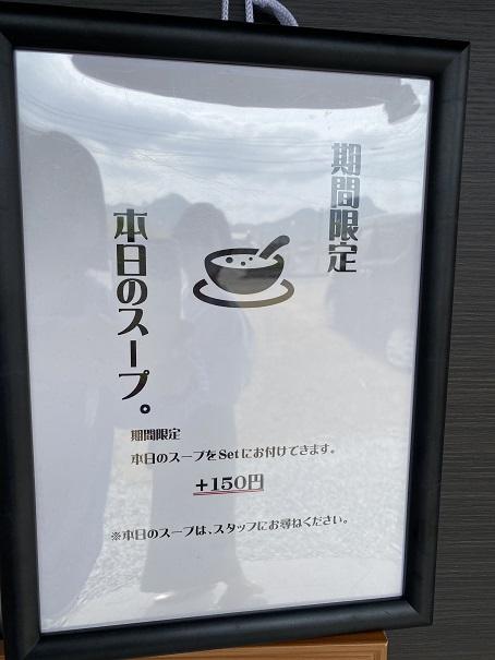 エユラ 本日のスープ