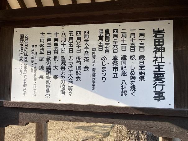 岩田神社行事