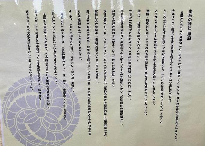 岩田神社 鬼滅の神社