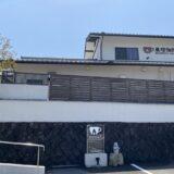 萬燈珈琲店 古民家を改装したおしゃれなカフェ 国分寺町