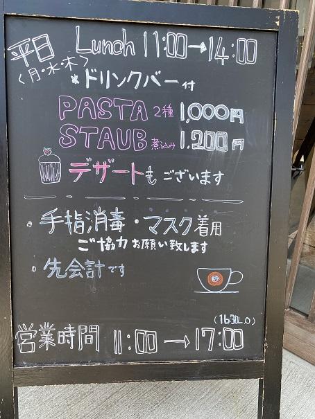 萬燈珈琲店 メニュー1