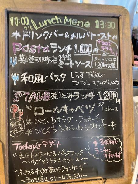 萬燈珈琲店 メニュー2