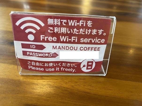 萬燈珈琲店 Wi-Fi