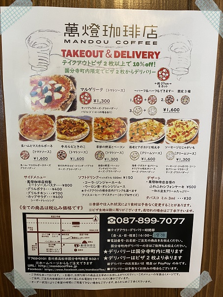 萬燈珈琲店 テイクアウトデリバリー