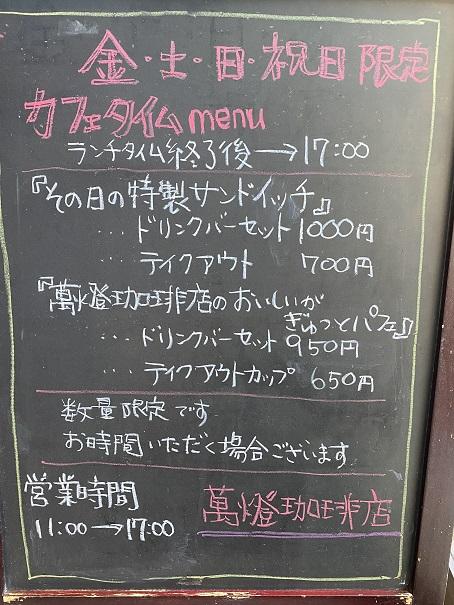 萬燈珈琲店 金土日メニュー