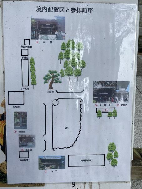 霊山寺 境内案内図