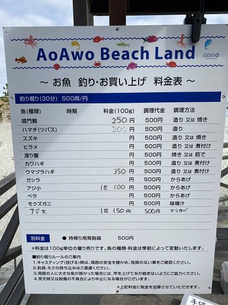 アオアヲナルトリゾート 釣り堀魚料金