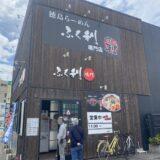 ふく利 鳴門店