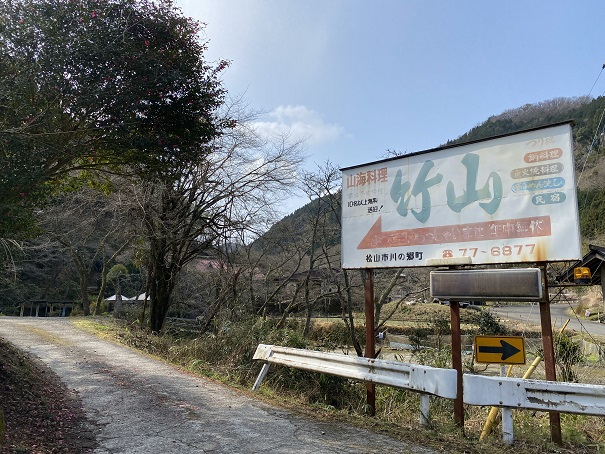 竹山荘 入口
