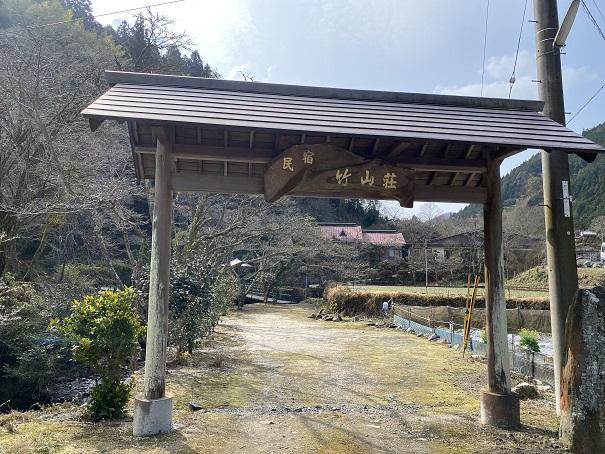 竹山荘 門