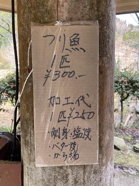 竹山荘 釣り堀料金