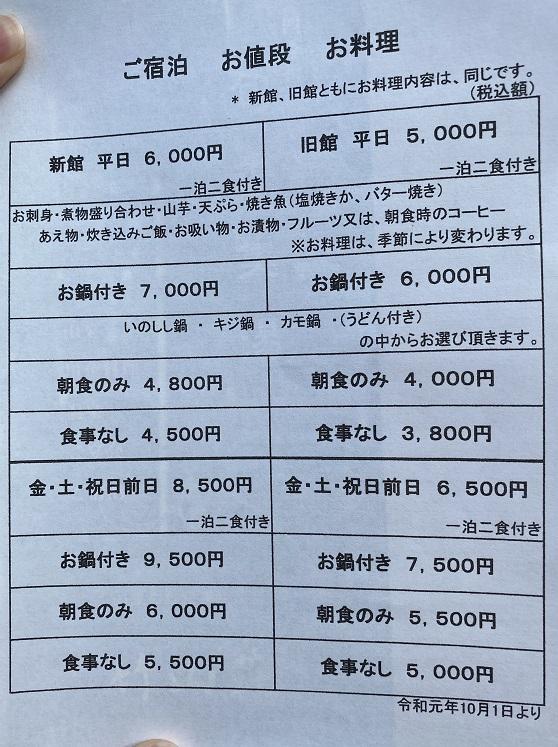竹山荘 民宿料金