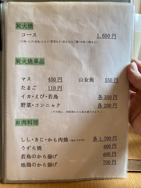 竹山荘 メニュー2