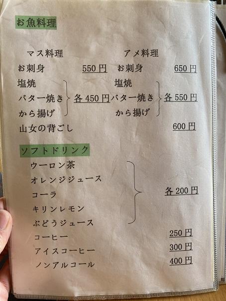 竹山荘 メニュー5
