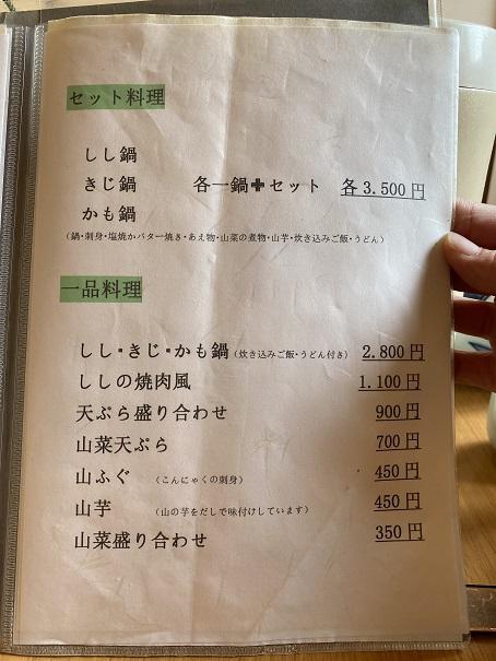 竹山荘 メニュー6