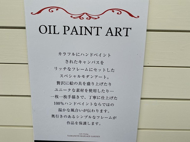 道後ぎやまんガラス美術館 オイルペイントアート