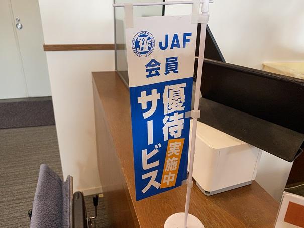 道後ぎやまんガラス美術館 JAF割引