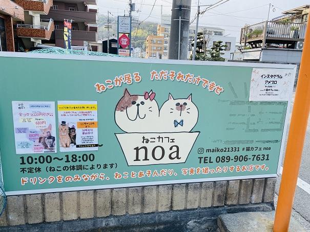 猫カフェnoa 看板