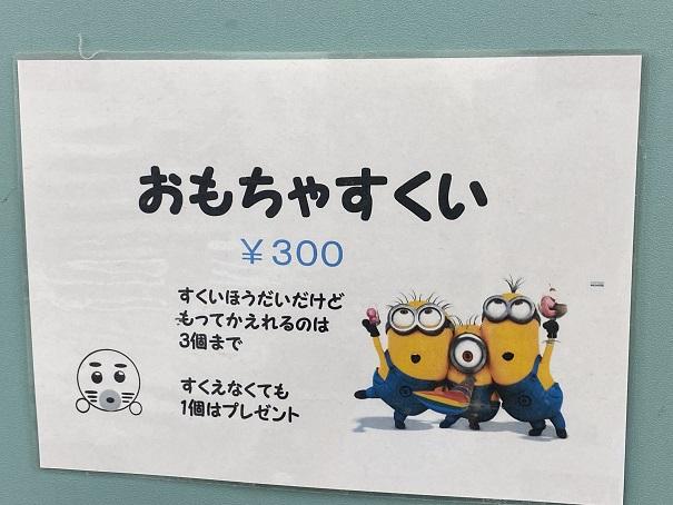 いきものふれあい学校 おもちゃすくい300円