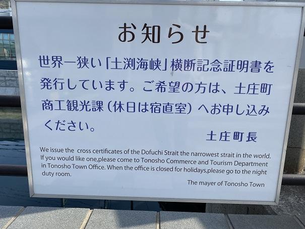 土渕海峡 横断記念証明書