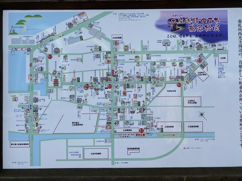土庄迷路のまち散策絵図(案内図)
