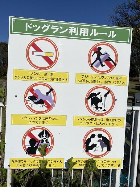 森の国 ドッグラン利用ルール