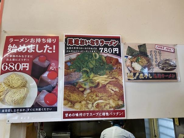 尾道ラーメン丸ぼし メニュー2