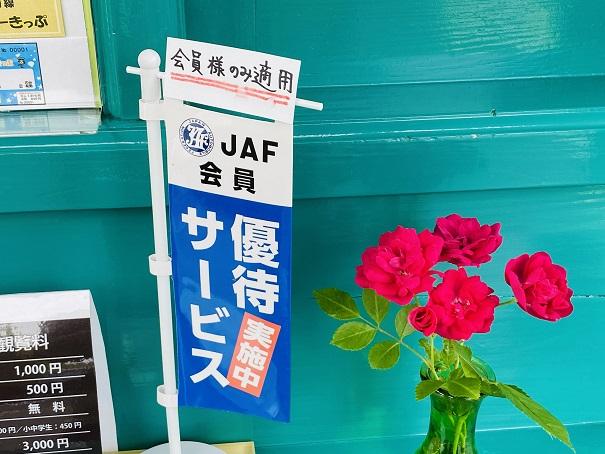 モネの庭 JAF割引