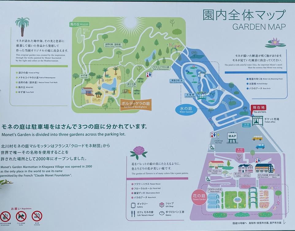 モネの庭 園内マップ