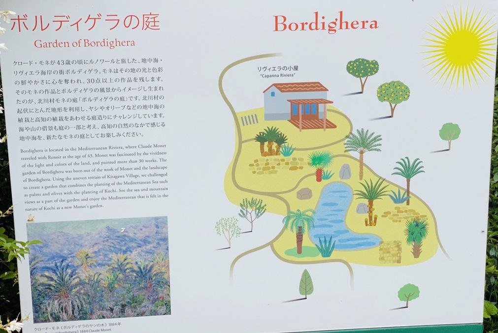 ボルディゲラの庭の案内図