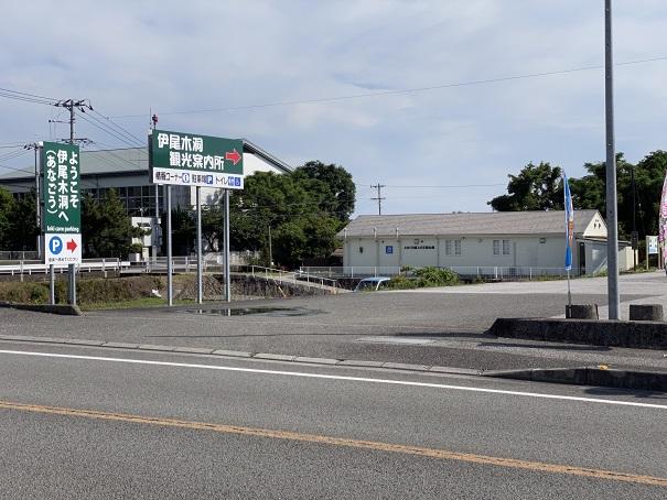 伊尾木洞 駐車場Kマート