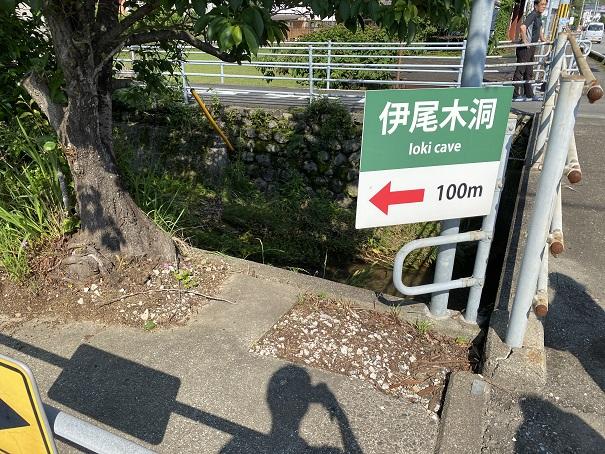駐車場から伊尾木洞への道
